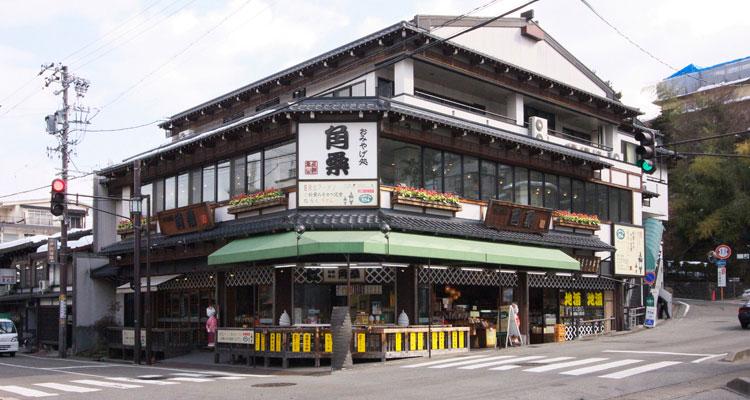 お土産ショップ角桑総本店の外観
