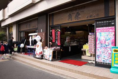 角桑 京都の金閣寺店の外観画像