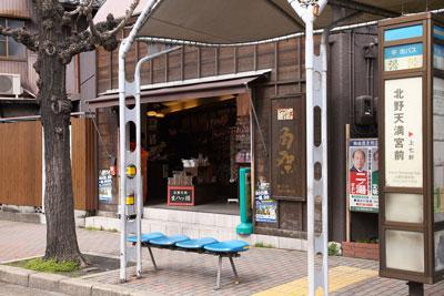 角桑 京都の北野天満宮店の外観画像