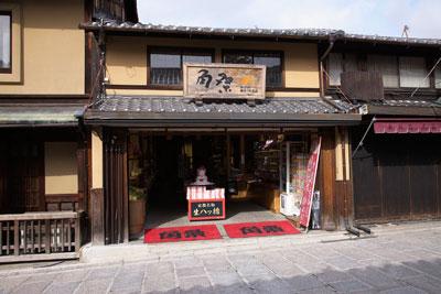 角桑 京都の清水寺店の外観画像