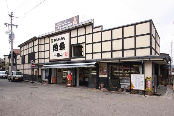 お土産処 角桑 高山 八幡店の外観